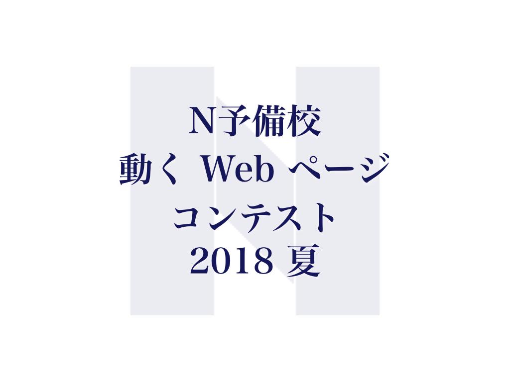 プログラミング N 予備校